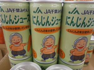 JA千葉みらい 『にんじんジュース』