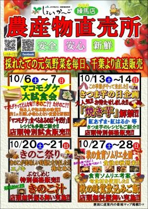 10月イベントチラシ