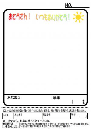 ↑ 作品応募用紙