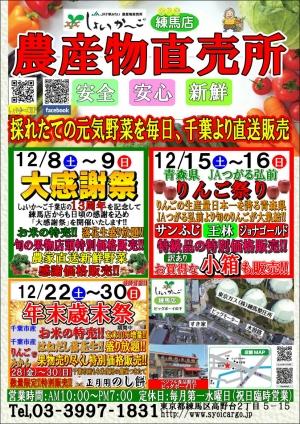 12月イベント内容