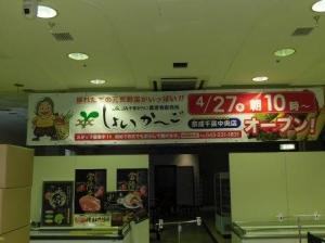 しょいか~ご京成千葉中央店 2017.4.27OPENしました!!